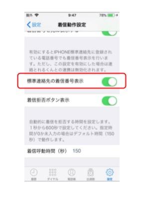 MOT/Phone iPhone版着信番号表示