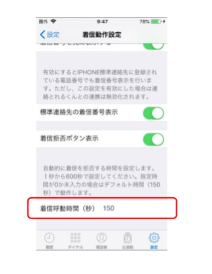 MOT/Phone iPhone版着信呼動時間設定機能