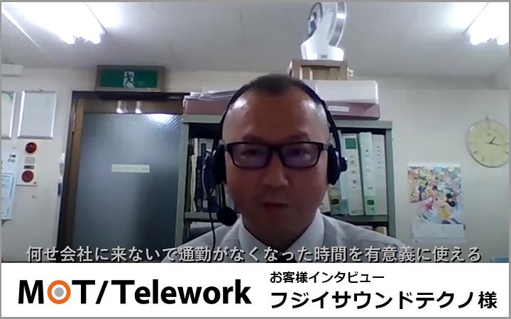 mottelework_interview_fujiisoundtecno