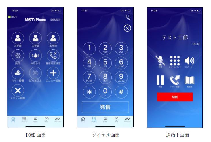 新アプリ「MOT/Phone+」画面イメージ