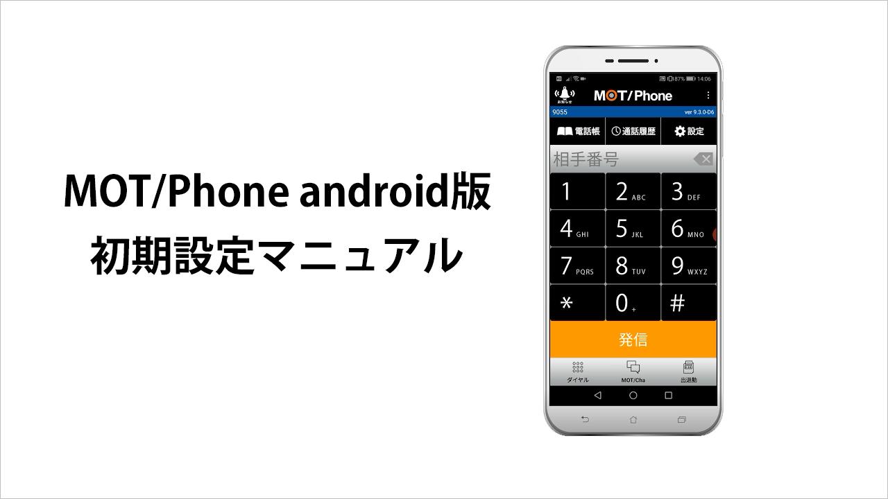 MOTPhone android版初期設定マニュアルサムネイル
