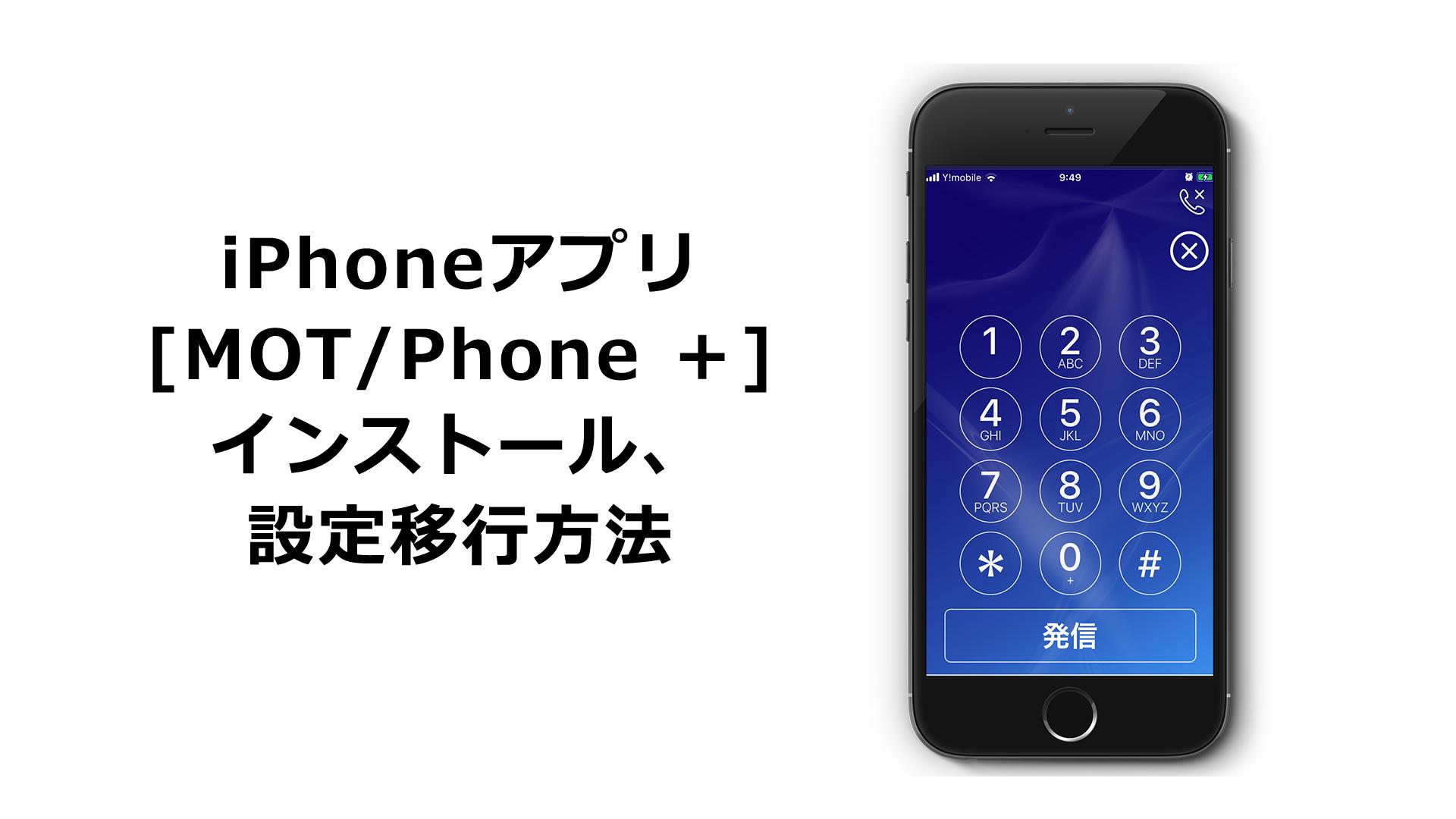 motphone+ファースト