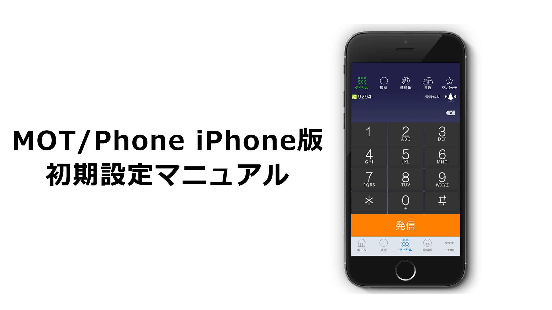 MOTPhone_iPhone版初期設定マニュアル