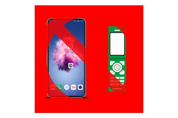 社用携帯が不要