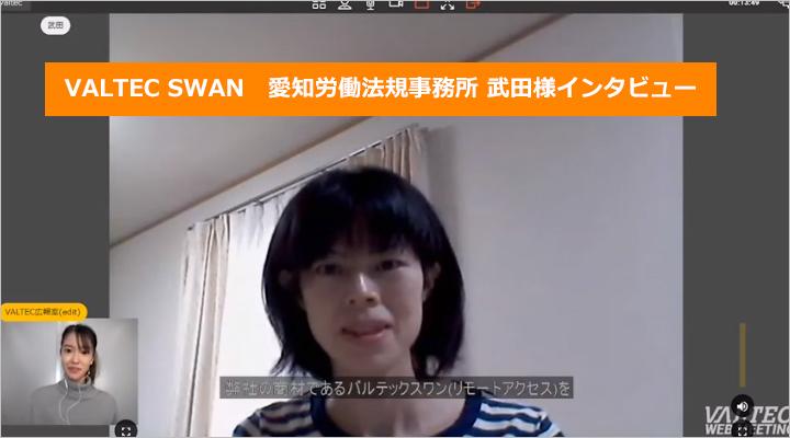 愛知労働法規事務所 武田様インタビューサムネイル