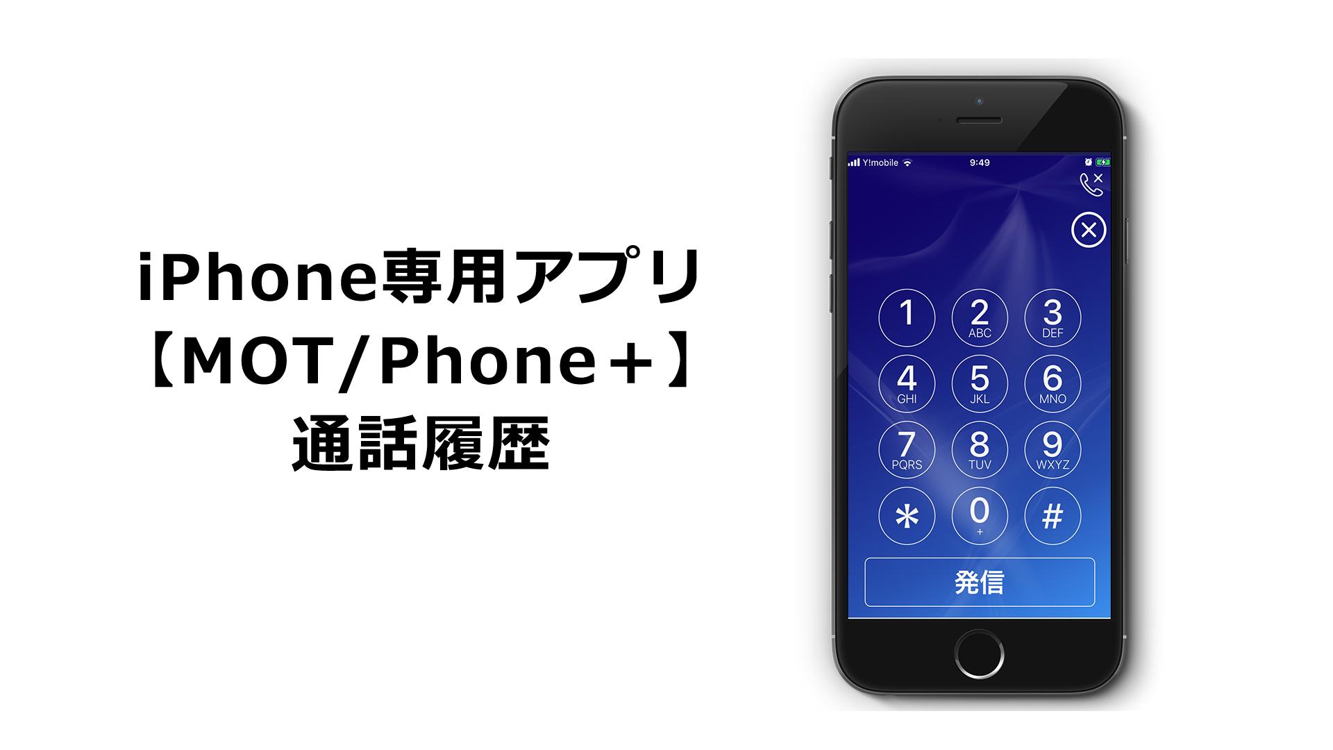 【MOTPhone+】t通話履歴