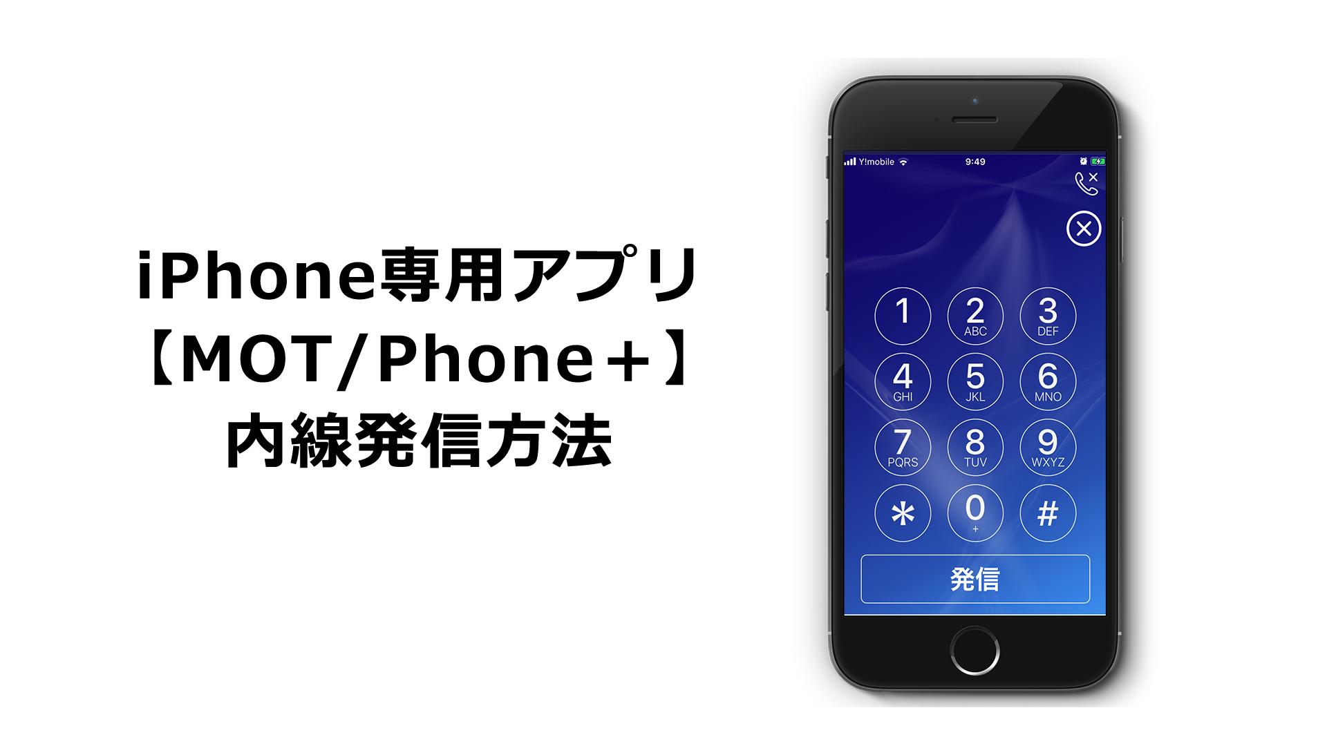 【MOTPhone+】内線発信方法