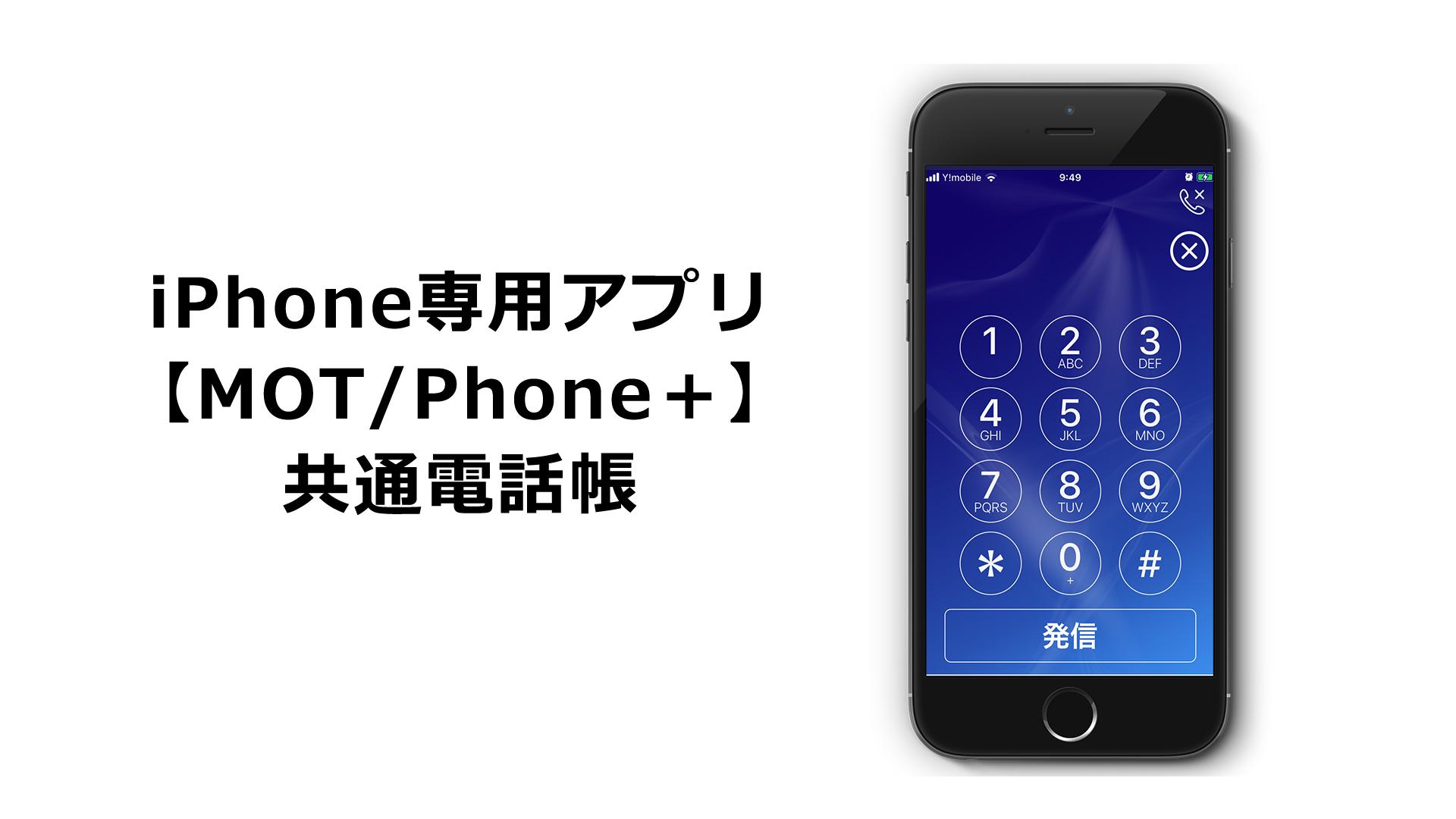 【MOTPhone+】共通電話帳