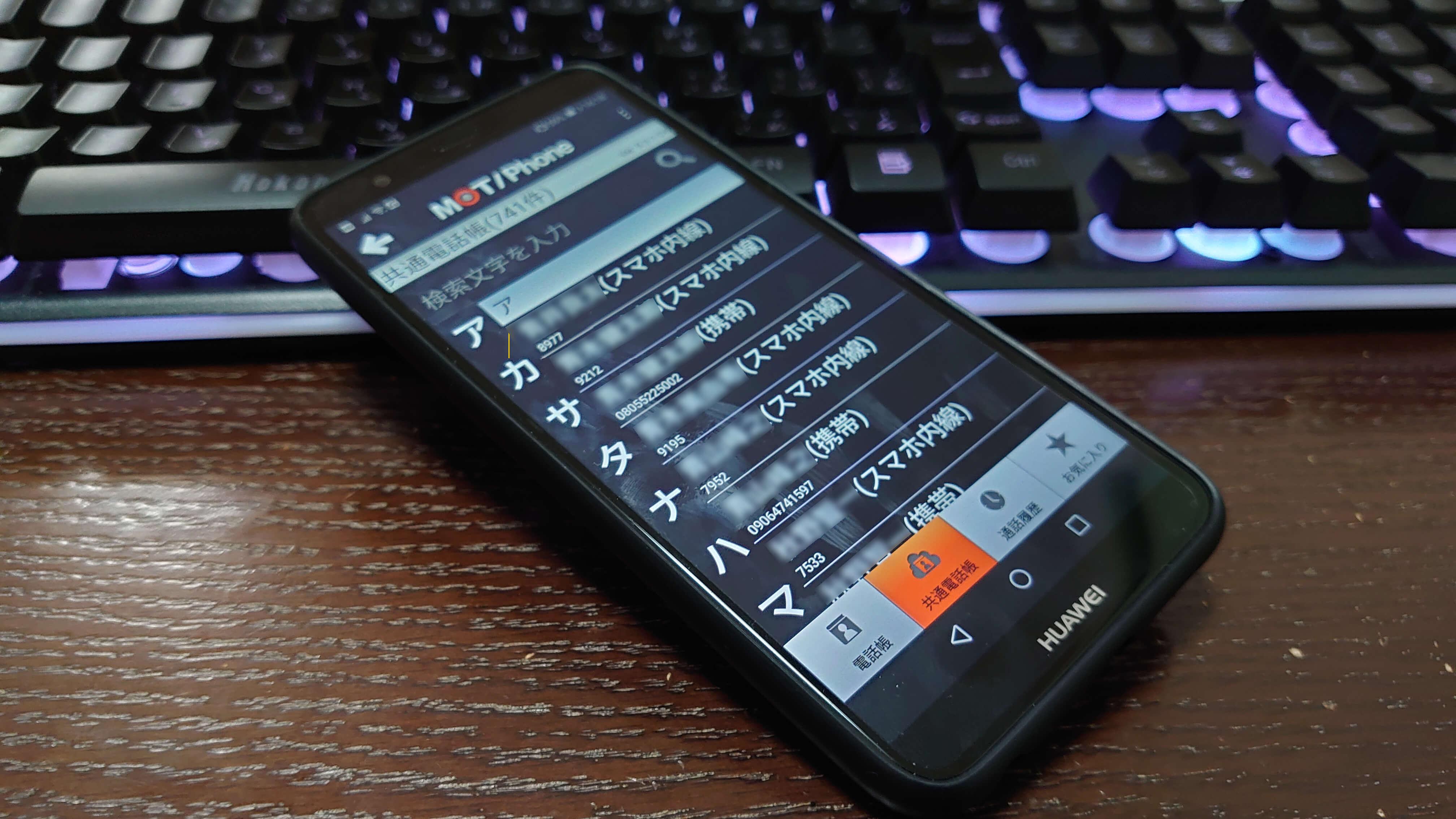 WEB電話帳実際の利用イメージ