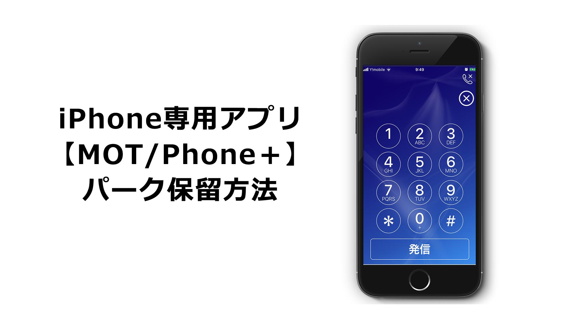 【MOTPhone+】パーク保留方法
