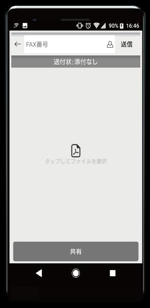 クラウドPBX インターネットFAX送信スマホ画面