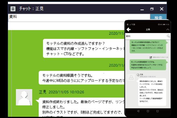 クラウドPBX ビジネスチャット「トーク検索」