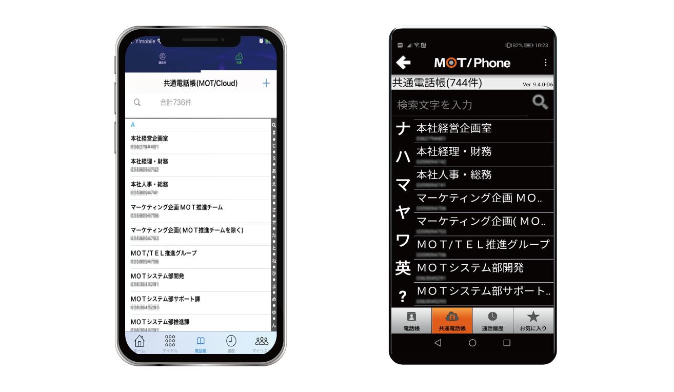 クラウドPBX スマートフォンの内線化「クラウド電話帳で安全に共有」