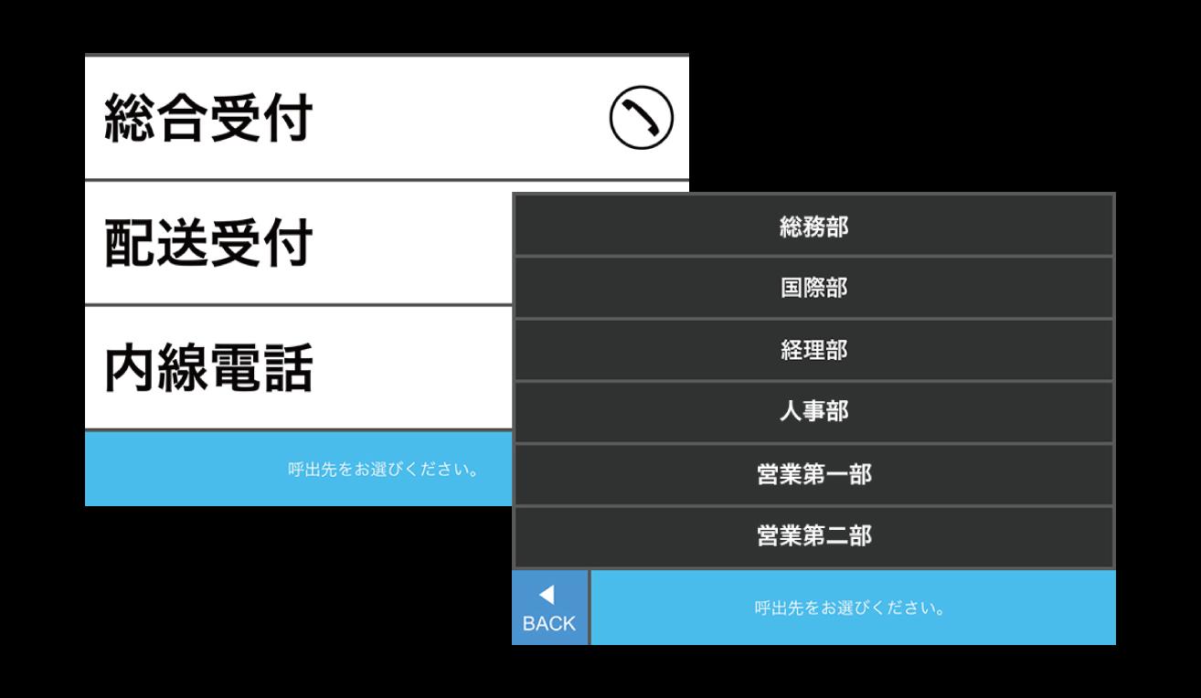 クラウドPBX iPad受付システム「表示メニュー切り替え」