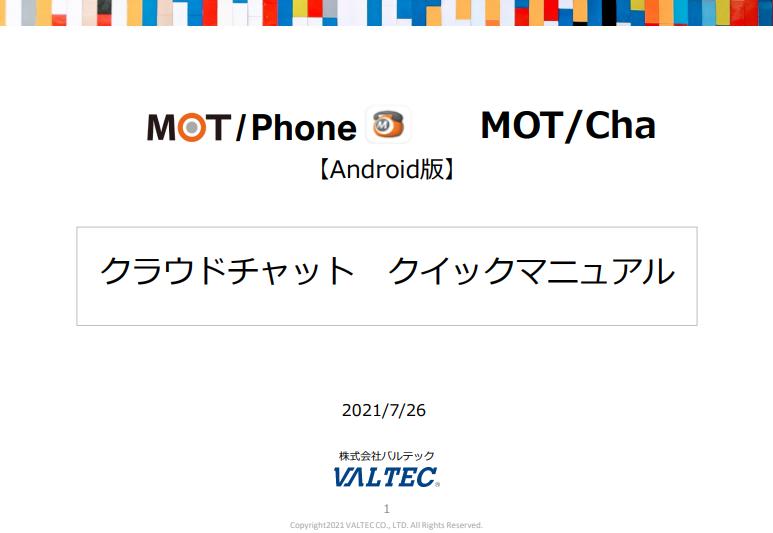 MOTCha(クラウドチャット)【Android版】クイックマニュアル