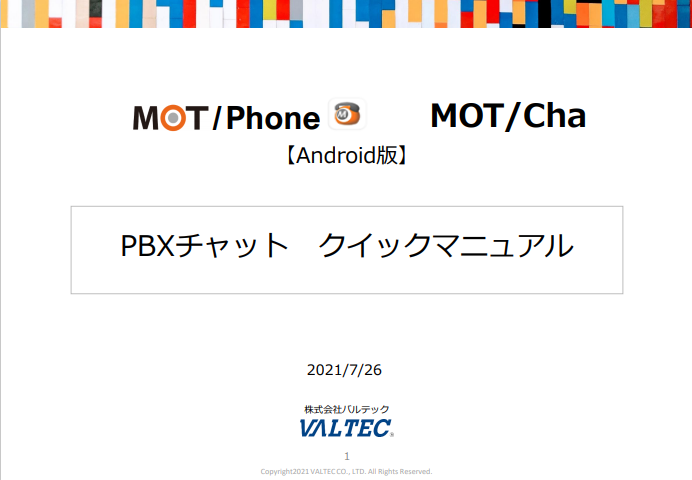 MOT/Cha(PBXチャット)【android版】クイックマニュアル