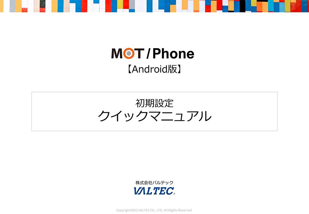 Androidクイックマニュアル 初期設定