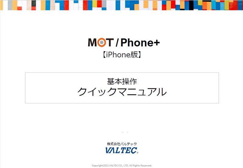 iPhone MOT/Phone+ クイックマニュアル 基本操作