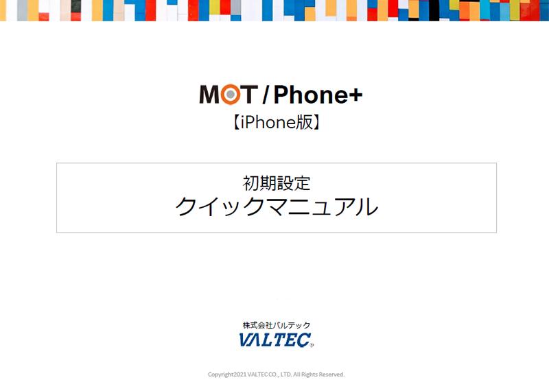 iPhone MOT/Phone+ クイックマニュアル 初期設定