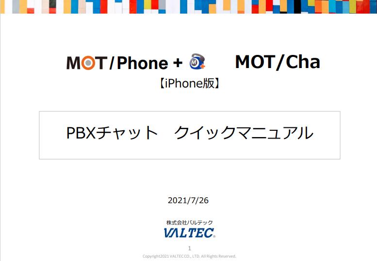 MOTPhone+ MOTCha(PBXチャット)【iPhone版】クイックマニュアル