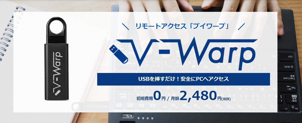 remote-access-vwarp