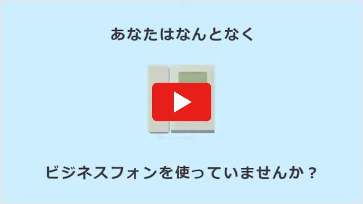 「MOT/TEL(モッテル) 」概要動画
