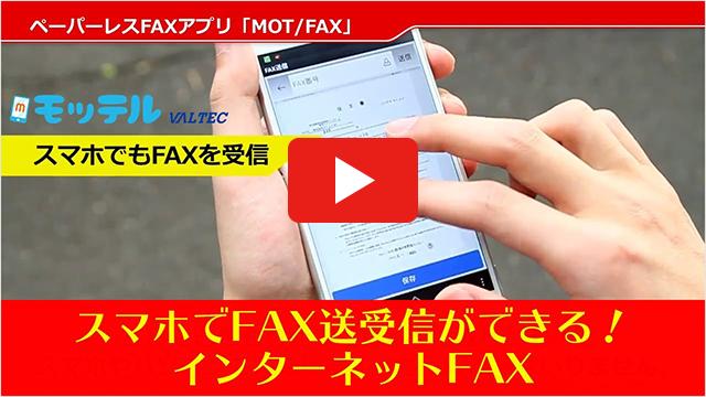 ネットFAX機能