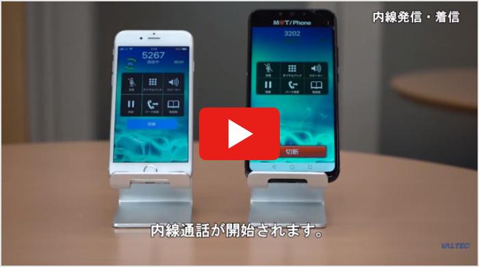 スマートフォンから内線発信・着信