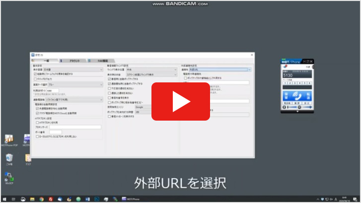 CTI機能の外部URL連携機能