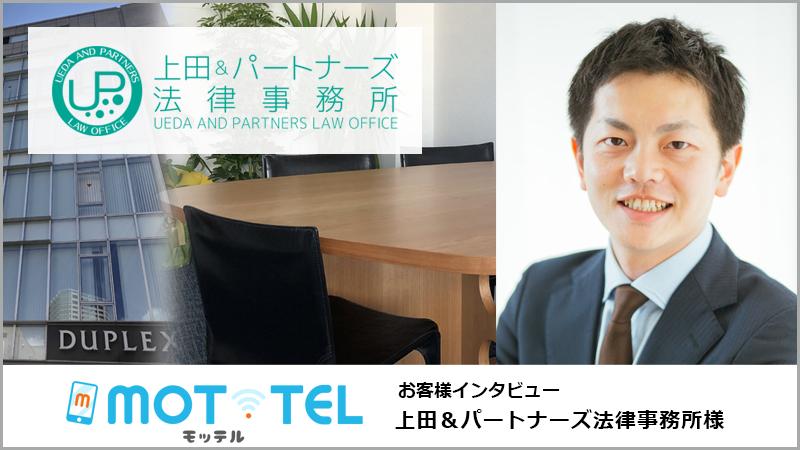 上田&パートナーズ法律事務所 様