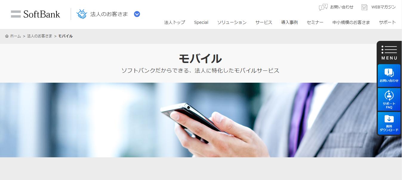 法人携帯 Softbank