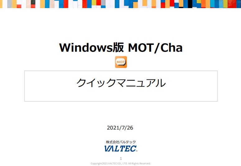 【Windows版】MOTCha クイックマニュアル