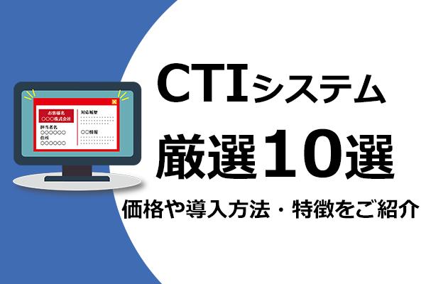 CTI比較_サムネイル