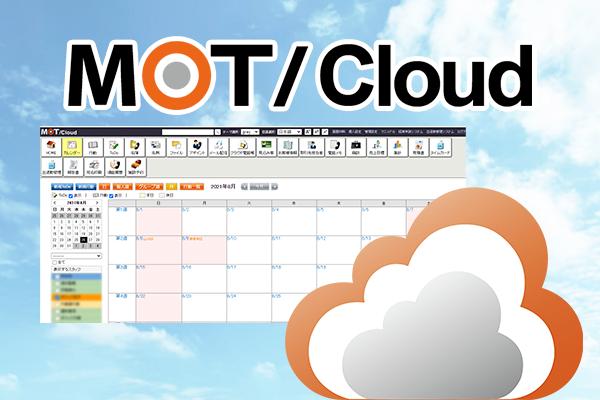 クラウドCRM「MOT/Cloud」