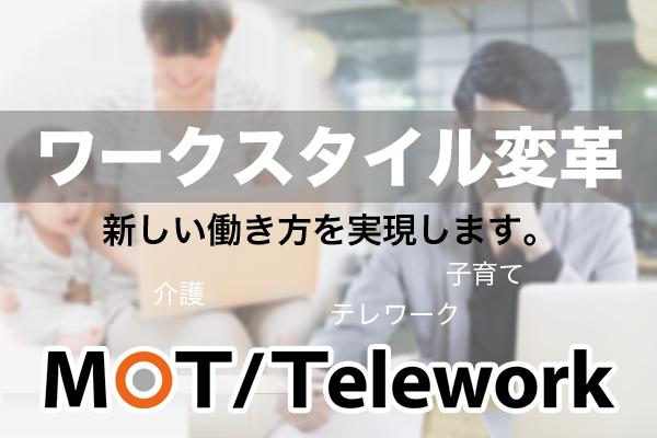 テレワーク / 在宅勤務 / リモートアクセス / WEB会議「MOT/Telework」
