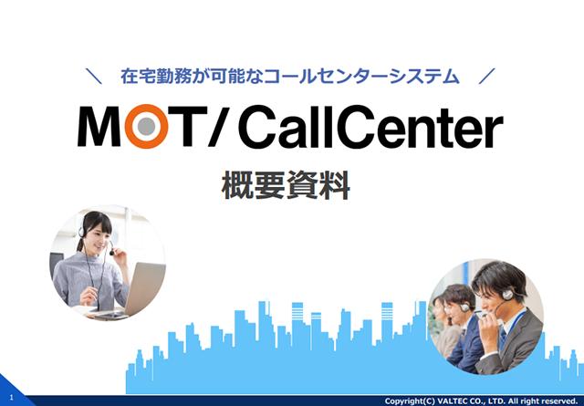 MOTコールセンターシステム概要資料