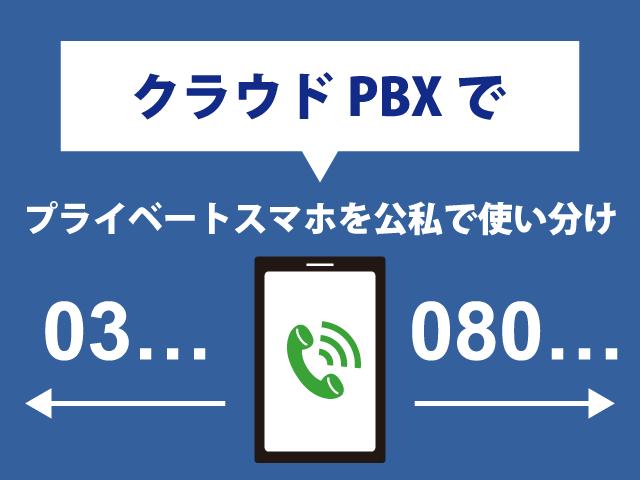 クラウドPBXでプライベートスマホを公私で使い分けるポイント_サムネイル
