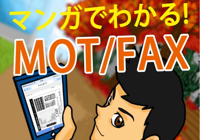 マンガでわかるMOT/FAX