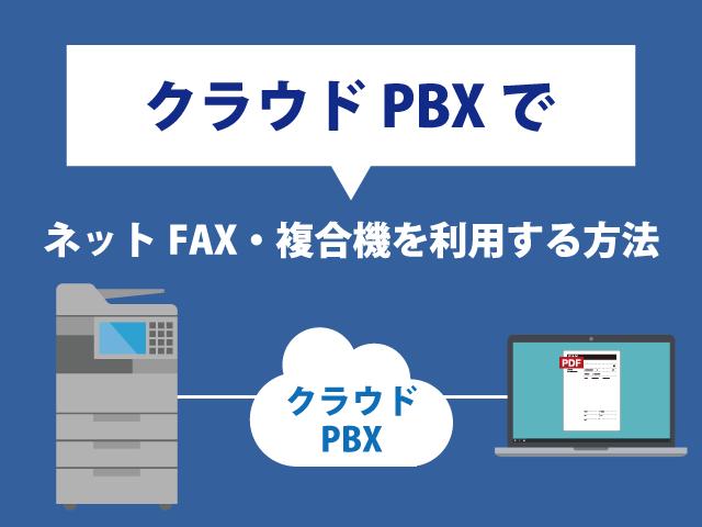 クラウドPBXでネットFAX・既存の複合機を利用する方法_サムネイル