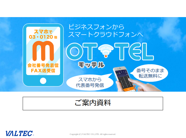 クラウドPBX「MOT/TEL」製品資料
