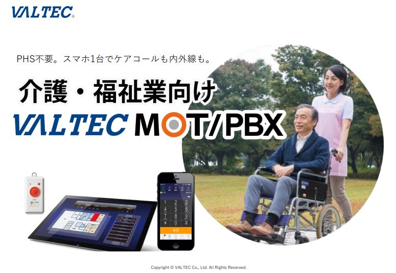 介護・福祉業向けMOT/PBX