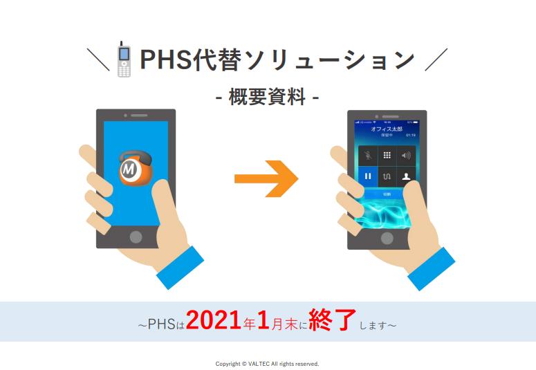 構内PHSの入れ替え・コスト削減