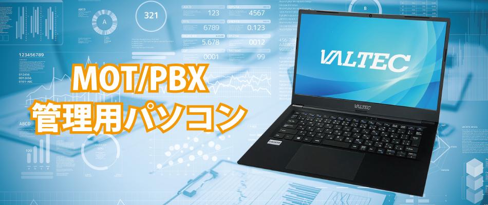 MOT/PBX管理用パソコン
